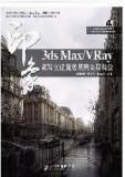3ds Max/VRay印象 超写实建筑效果图表现技法 送高清扫描书