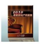 2010最新房地产档案集
