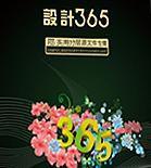 设计365-实用分层源文件专辑