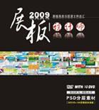 展板设计师-2009展板画册分层源文件总汇