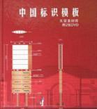 中国标识模版
