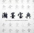 《瀚墨宝典》古代书法矢量字全集 历代古篆隶草行楷