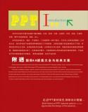 最佳企业PPT模版
