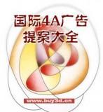 国际4A广告提案大全