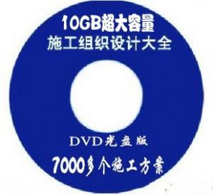 【送1500本建筑规范】施工组织设计大全7600多个14GB免费更新