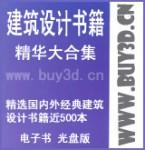 建筑设计书籍精华大合集 国内外建筑设计电子书 近500本