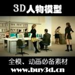 3D人物模型 MAX模型(全模、动画必备素材)