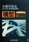 水晶石技法 3ds Max建筑模型制作 送高清扫描书