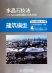 水晶石技法 3ds Max建筑模型技术手册 2dvd