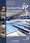 3ds Max/VRay 印象 商业大空间效果图表现技法送高清电子书