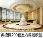 典模网700套室内场景模型 3D模型