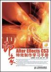 After Effects CS3印象特效制作学习手册 送高清pdf书 1DVD