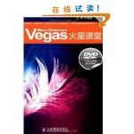 Vegas火星课堂(有pdf扫描书DVD光盘1张)