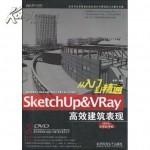 从入门到精通SketchUp&Vray高效建筑表现(专家教学版)(附DVD-ROM光盘2张)