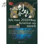双剑合璧:3ds max 2010/VRay&mental ray渲染传奇(附DVD光盘2张有pdf扫描书)