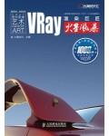 《VRay渲染巨匠火星风暴》(附3张DVD)