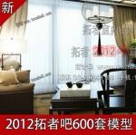 2012最新拓者设计吧3D模型3dmax家装工装室内模型库