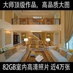 室内设计高清照片大全 大师顶级作品 设计师必备资料
