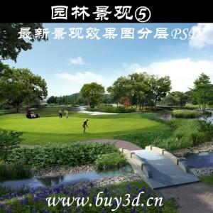 ⑤著名园林景观 效果图PSD 分层素材 景观设计素材 最新后期素材
