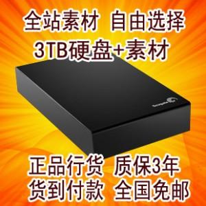 3TB硬盘装素材 建筑园林室内资料大合集