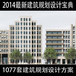 2014最新建筑规划设计宝典