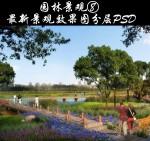 ⑧著名园林景观 效果图PSD 分层素材 景观设计素材 最新后期素材