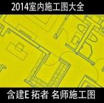 2014室内施工图大全,含建E .拓者 . 名师施工图等