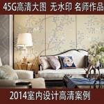 2014室内设计高清案例 室内高清照片