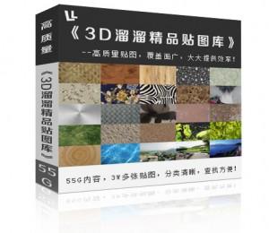 3D溜溜精品贴图库