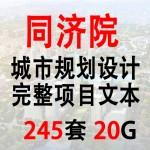 2016年最新同济院城市规划设计项目方案文本匡晓小明竞赛投标中标