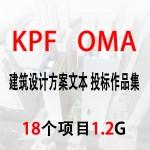 OMA库哈斯/KPF建筑设计方案文本作品集文本/超高层/规划/最新素材