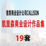 凯里森CALLISON高端商业规划商场购物中心综合体 万象城设计素材