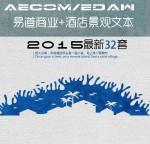 2015 AECOM/EDAW易道商业+酒店景观设计方案文本 全网最新最全