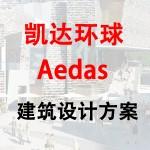 凯达环球Aedas 建筑设计方案