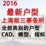 2016最新户型教学评价/上海/天华日清水石CAD建筑方案指标/su模型