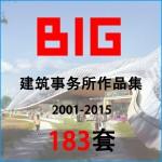 BIG建筑事务所2001-2015年作品集 183个高清PDF建筑方案文本