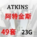阿特金斯建筑设计资料合集--规划酒店商业等建筑资源合集