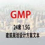 GMP建筑设计方案文本办公商务学园区滨水区美术馆公建场馆