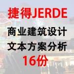 捷得JERDE商业建筑设计方案文本 六本木博多运河城 难波公园