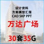 万达广场设计资料/CAD施工图/模型SU/商业综合体商场设计文本30套