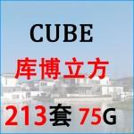 库博立方建筑设计作品方案文本 CAD 深圳华侨城 中海 素材