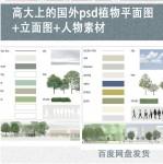高大上的国外PSD植物平面图+立面图素材