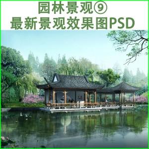 ⑨园林景观 后期素材 PSD分层图
