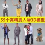 国外高精度人物3d模型/小孩 婴儿 黑人 亚洲人 商业人物坐姿站行