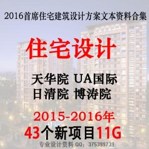 2016年最新建筑大院住宅建筑设计方案文本资料合集UA/日清/天华