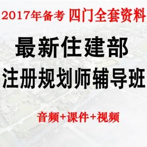 备考2017年/注册规划师/培训辅导班学习班/音频/视频/全套资料