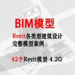 BIM项目模型 精选Revit各类型建筑设计完整模型案例