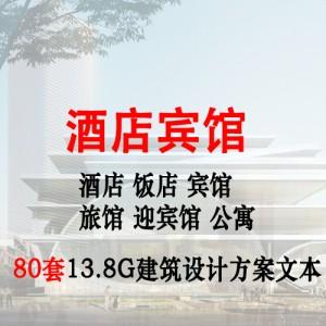 精选酒店建筑旅馆宾馆建筑方案设计高清文本80份资料
