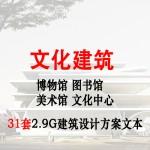 博物馆图书馆美术馆文化中心建筑设计方案文本31套 最新案例素材