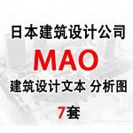 日本建筑设计公司 艾麦欧MAO建筑设计案例合集 分析图 文本